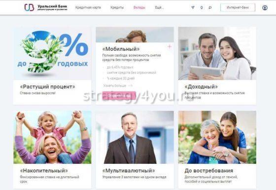 Виды вкладов в УБРиРе