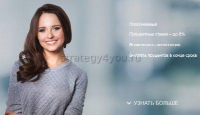 Вклад пополняемый банк Русский стандарт