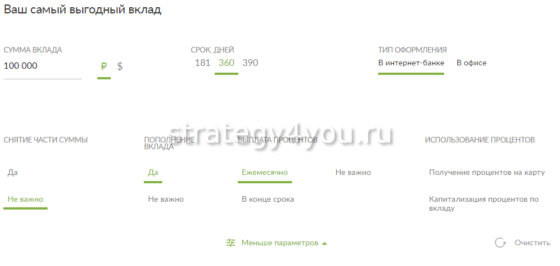 Выбор вклада в банке Русский Стандарт