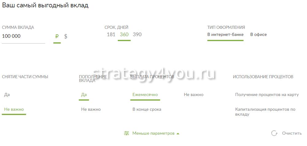 проценты по вкладу пенсионный в банке русский стандарт
