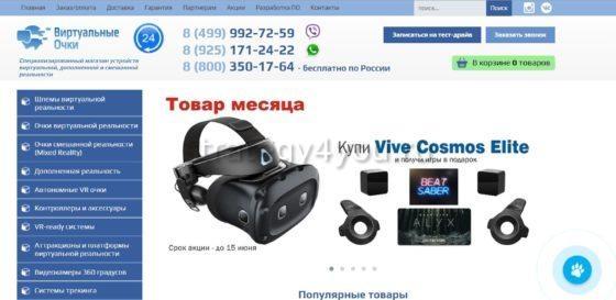 Дропшиппинг сайт Virtualnyeochki.ru