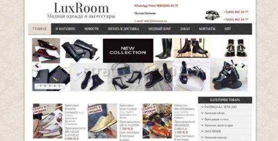 Дропшиппинг Luxroom.ru