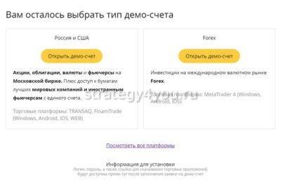 Открытие демо-счета на Финам