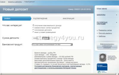 Открыть вклад в банке Русский Стандарт