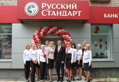 Русский Стандарт банк отделение