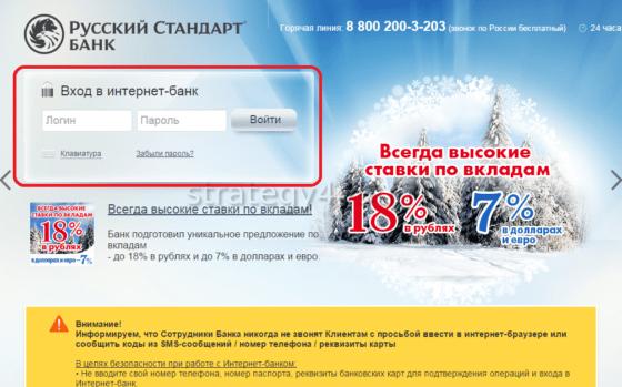 Русский Стандарт регистрация онлайн