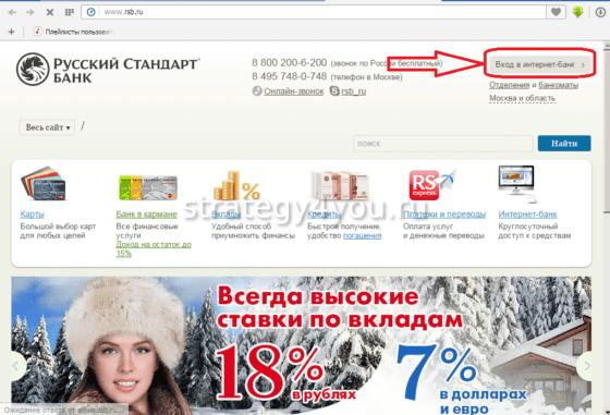 Русский стандарт онлайн вклады