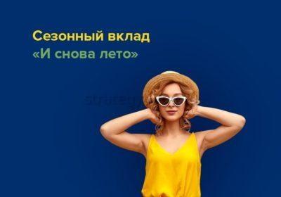 Сезонный вклад Уралсиб И снова лето