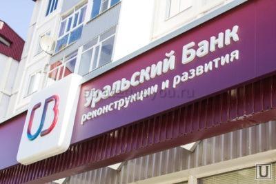 Уральский банк отделение