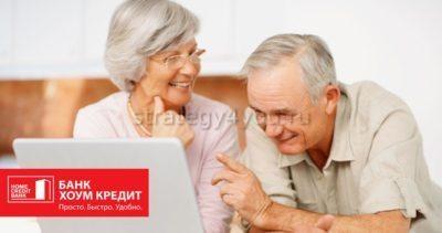 Хоум кредит банк вклад пенсионный