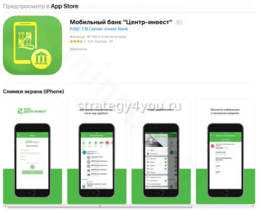 банк центр инвест мобильное приложение