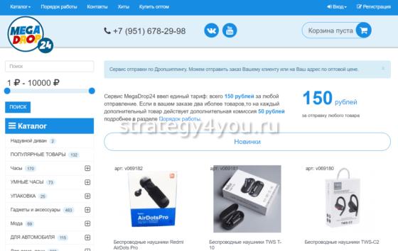 MegaDrop24.ru Дропшиппинг