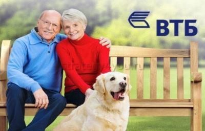 ВТБ вклады для пенсионеров