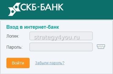 Вход в интернет-банк СКБ