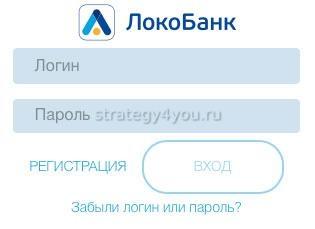Локо банк онлайн