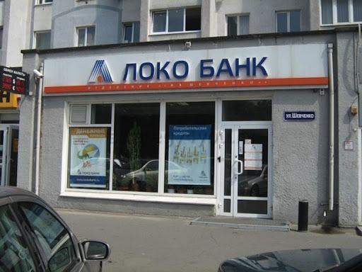 Локо банк отделение