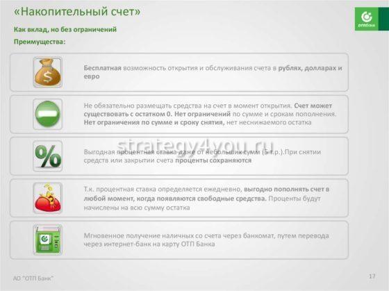 Накопительный счет в ОТП банке