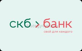 СКБ банк вклады