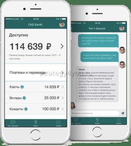 СКБ банк мобильное приложение