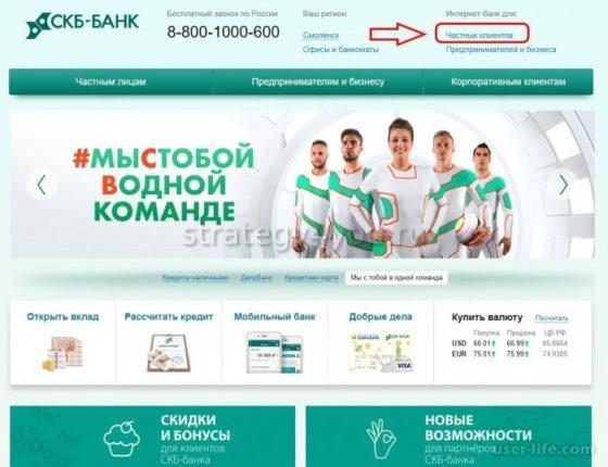 СКБ банк открыть вклад