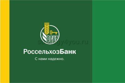 Вклад в Россельхозбанке пенсионный