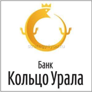 Вклады банка Кольцо Урала: условия открытия, отзывы клиентов