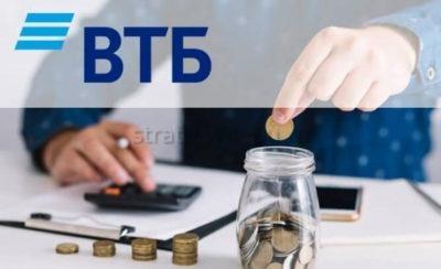 Условия ВТБ вклада Выгодный для физических лиц (отзывы клиентов, плюсы и минусы)