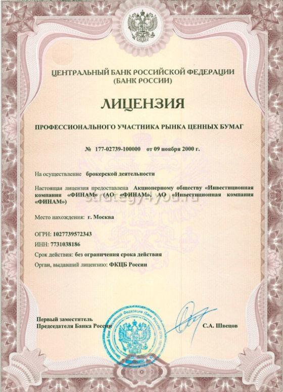 Лицензия ЦБ РФ для Финам