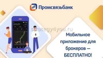 Мобильное приложение ПСБ