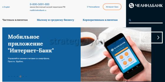 Мобильное приложение Челиндбанк