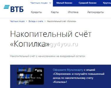Накопительный счет вклад Копилка ВТБ