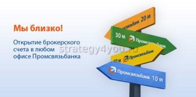 Открытие счета в Промсвязьбанке