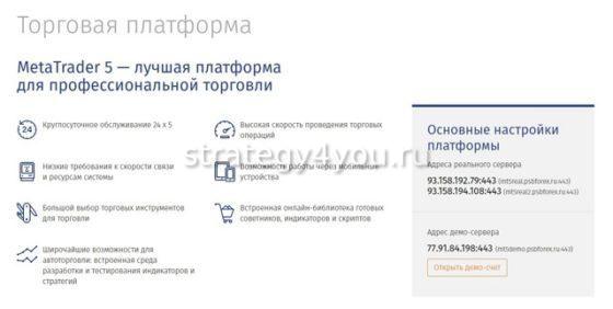 Платформа Промсвязьбанка