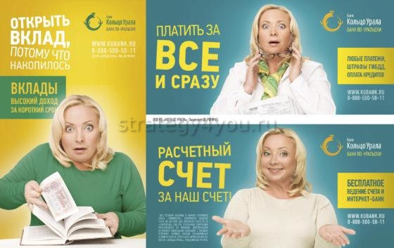Реклама банка Кольцо Урала
