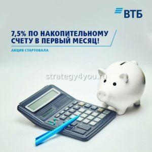 Условия накопительного счета вклада от банка ВТБ