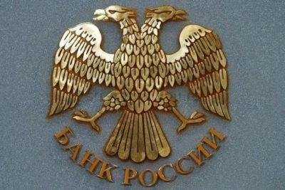 Центральный Банк России логотип