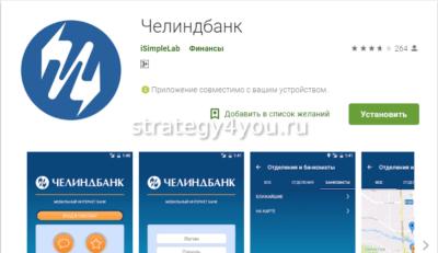 Челиндбанк мобильное приложение