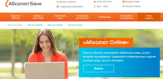 Абсолют банк управление онлайн