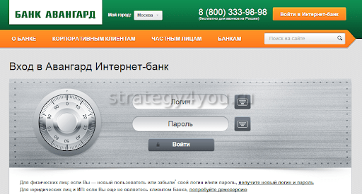 Банк Авангард Интернет-банкинг
