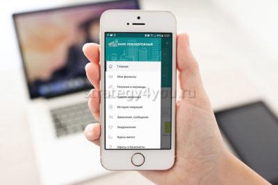 Банк Левобережный мобильное приложение