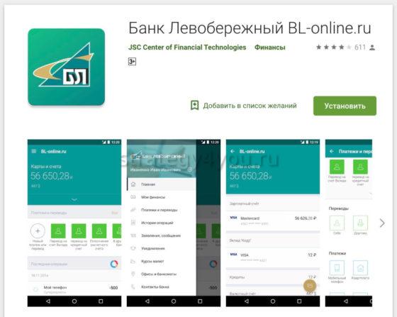 Банк Левобережный открыть вклад онлайн