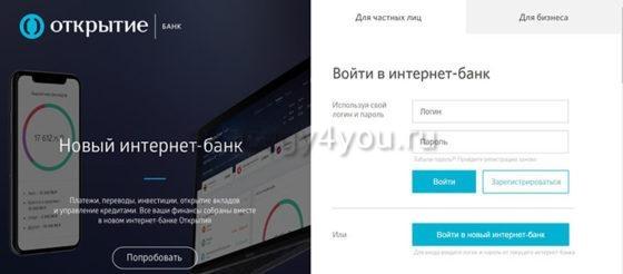 Банк Открытие Интернет-банк