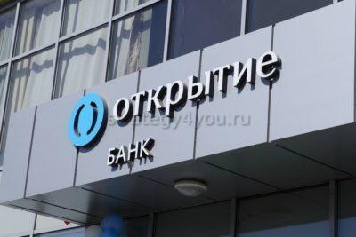 Банк Открытие вклад Надежный