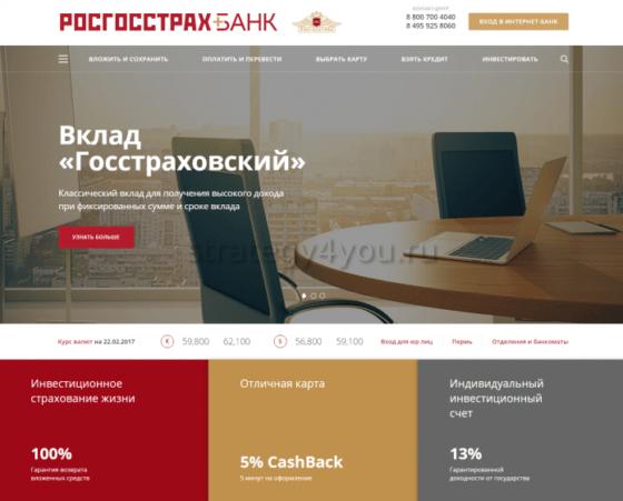 Банк Росгосстрах виды вкладов