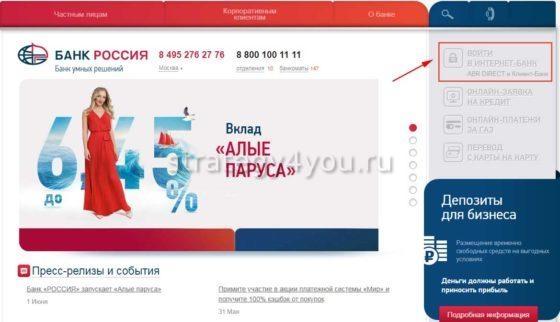 Банк Россия вклады для физических лиц