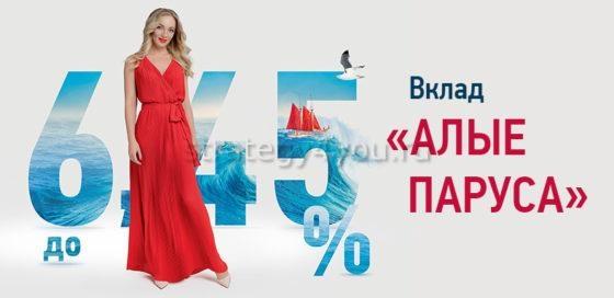 Банк Россия вклад Алые Паруса