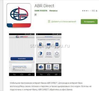 Банк Россия мобильное приложение