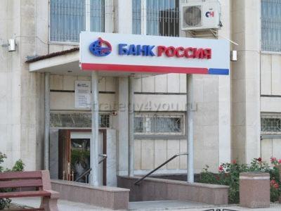 Банк Россия отделение для открытия вклада