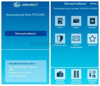 Банк Россия открыть вклад онлайн