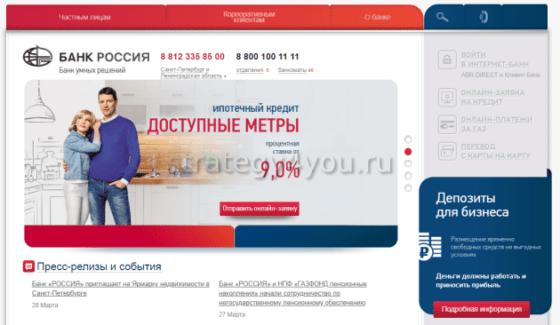 Банк Россия перечень услуг
